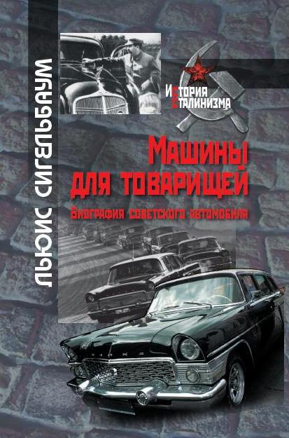Book Cover Russian Copy of Cars for Comrades