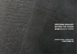 Book Cover Hiroshima Nagasaki Beyond the Ocean by Naoko Wake
